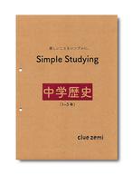 Simple Studying 中学歴史(1-3年)