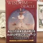 新*ウィズダムオラクルカード