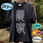農家Tシャツドライ(黒)