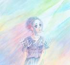 Single「キレイな夢」