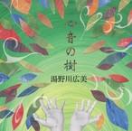 4th album 「心音の樹」