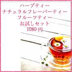 全種類お試しセット☆ハーブティー&フルーツティー&ナチュラルフレーバーティー