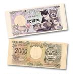 ニャンニャンセット チケットケース 子猫紙幣&猫紙幣 2枚セット