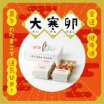 【6個入り×4パック】★健康運・金運アップ2021年 大寒卵(だいかんたまご)