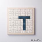 【T】枠色ホワイト×セラミック インテリア アートフレーム 脱臭調湿(エコカラット使用)