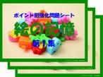 ポイント別強化問題シート「絵の記憶」第1~3集セット CD付