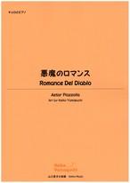 【◆Cello & Piano】悪魔のロマンス Romance Del Diablo /Astor Piazzolla