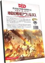 D&D第5版 バルダーズ・ゲート:地獄の戦場アヴェルヌス ダンジョン・マスターズ・スクリーン