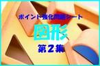 ポイント別強化問題(CD付)  「図形 第2集」