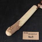 【すり鉢購入者様限定】8.国産山椒のすりこぎ 20cm