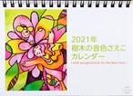 2021年オリジナルカレンダー