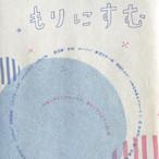 もりにすむ vol.01