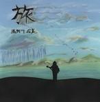1st single 「旅」
