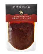 旅する焼エビ 醤油のトマトソース スタンドパック