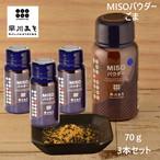 早川しょうゆみそ  早川のみそパウダー umami・so -ごま- 70g 3本セット 乾燥味噌 調味料 BBQ バーベキュー アウトドア 用品 キャンプ グッズ