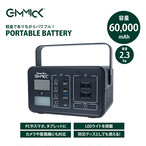 GIMMICK ポータブル電源 60000mAh ギミック アウトドア 災害対策 防災 キャンプ 充電 蓄電池 ポータブル バッテリー 野外 222Wh 充電器 旅行 非常用 停電 powerbox GMP2500