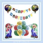 ブラザーズセット  風船 バルーン 誕生日 バースデー プレゼント サプライズ  飾り 装飾 セール