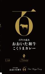 おおいた和牛こくうまカレー(黒)
