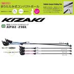 100cm~115cm KIZAKI キザキ 軽量コンパクト3ツ折りロング 登山 APAE-Z16L