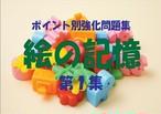 ポイント別強化問題(CD付)「絵の記憶 第1集」