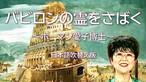 アイコ・ホーマン博士「バビロンの霊をさばく」日本語吹替版 MP3
