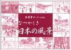 絵はがき なつかしき日本の風景