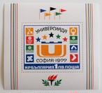ユニバーシアード / ブルガリア 1977