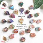 ミニミニダイヤ型オルゴナイト ペンダントやピアスなどにアレンジできる金具付き! 27種類の天然石から選べます♪