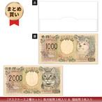 ★送料無料★まとめ買い!柴犬紙幣&猫紙幣【抗菌】マスクケース 2種セット(計6枚入り)