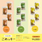 【送料無料】こめッキー各4袋3種(計12袋)のたっぷりセット!