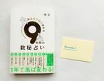 橙花さん直筆メッセージカード付『誕生日で切り替わる 9年間の数秘占い』