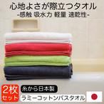 【2枚セット】ラミーコットンバスタオル:異次元の吸水性!天然素材100%。小山薫堂さんもお気に入りの国産 タオルです。日本製 今治