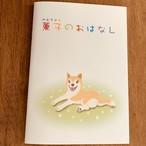 薫子のおはなし(冊子)
