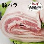 阿波ポーク〜バラ〜500g【自動的に冷蔵便になります。】