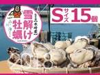【雪解け牡蠣】生食用殻付き牡蠣  Sサイズ(15個)