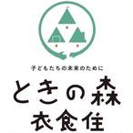 『札幌市・江別市』限定販売・宅配 ときの森衣食住 おまかせ2000円セット