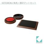 KATOMOKU 朱肉・捺印マットセットL km-10L