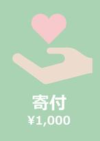 1000円をサポート