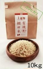 《H30年産・新米》有機棚田米コシヒカリ 玄米 10㎏