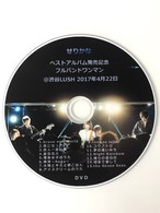 4/22 ベストアルバム発売記念 渋谷フルバンドワンマンライブDVD