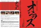DVD 第31回公演『オシラス』