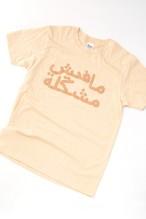 メンズT-shirt /ベージュ×camelモコモコ