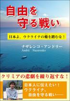 自由を守る戦い―日本よ、ウクライナの轍を踏むな!