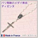 パリ奇跡のメダイ教会正規品 不思議のメダイユ マザーオブパールのディゼンヌ(ミニロザリオ)携帯用ポーチ付 聖母マリア