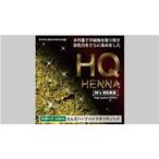 やっと見つけた高品質・100%天然ハイクオリティーヘナ(HQヘナ)100g