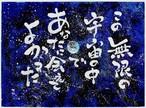 「無限の宇宙」ポストカード(1)