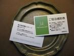 【応援団募集企画】10,000円コース・コテージ宿泊補助券