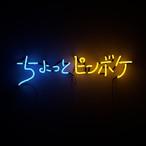 【CD-R】ちょっとピンボケ / ガウディーズ
