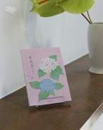 紫陽花のとき ひとこと箋