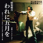昭和精吾 舞台音源01「われに五月を」1999渋谷ジァン・ジァン最終公演より